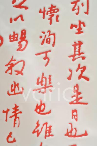 Asiatische Schriftzeichen